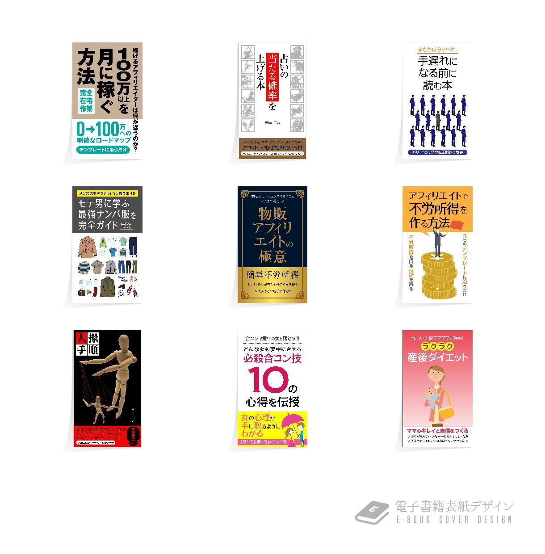 2,000円で電子書籍の表紙デザインを承ります お気軽に電子書籍の表紙をつくってみませんか