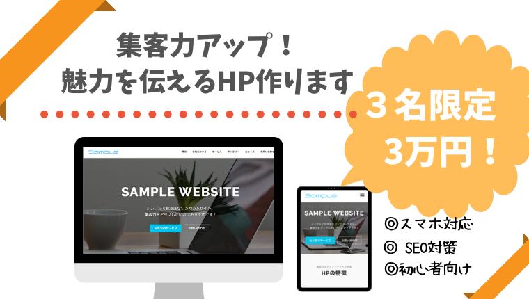 集客力アップするWEBサイトを心を込めてつくります 【スマホ対応】ワンページにサイトの魅力をつめこみます!