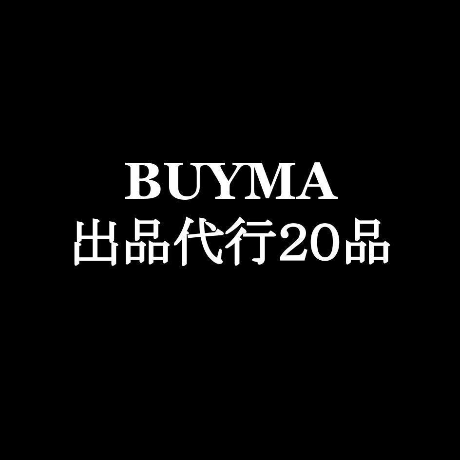格安 BUYMA出品代行いたします 大変な作業をすべて丸投げしてお任せ❗️ イメージ1