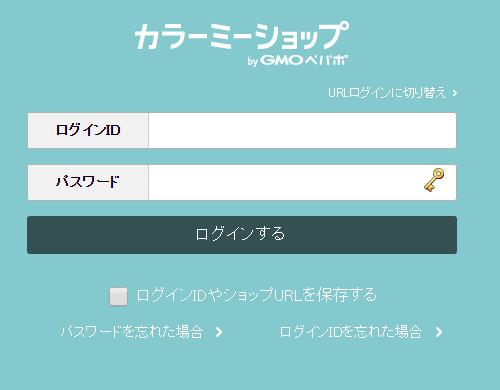 ネットショップ・カラーミーへの商品登録を代行致します。1,000円で15件・翌日納品OK! イメージ1