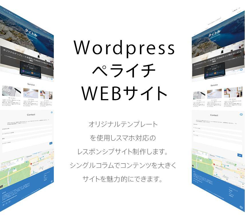 ペライチレスポンシブWebサイト作ります オリジナルWorpressテンプレートでサイト作ります