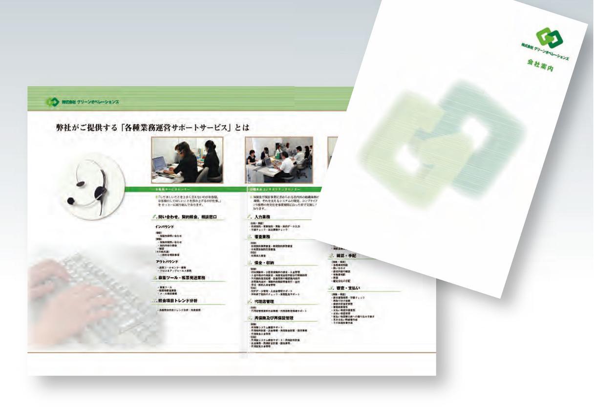 1万円/頁でパンフレットをデザインします デザイナー歴30年。企業案内・リーフレットをご提供