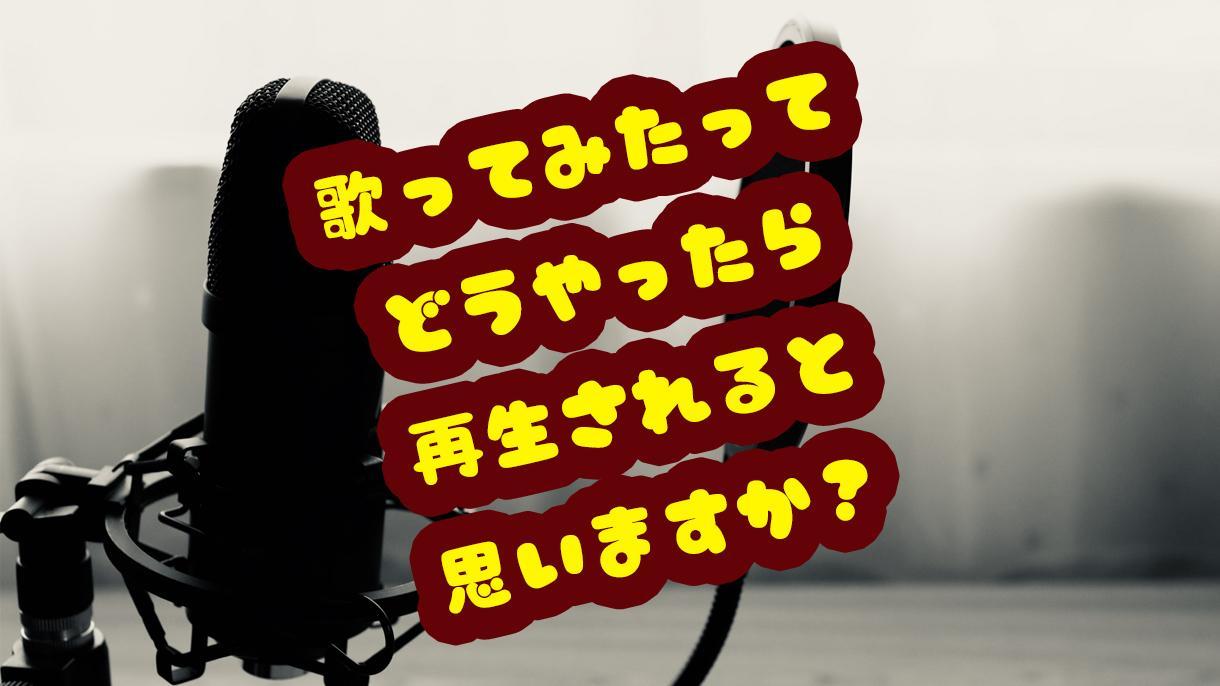 7万再生越えの歌い手が【再生される】MIXをします 歌ってみたはお任せください。高品質なMIXで再生数アップ! イメージ1