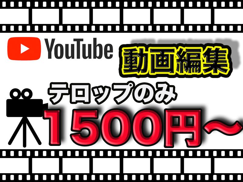 Youtube動画・テロップのみ挿入します フルテロップ・要点テロップお任せください! イメージ1