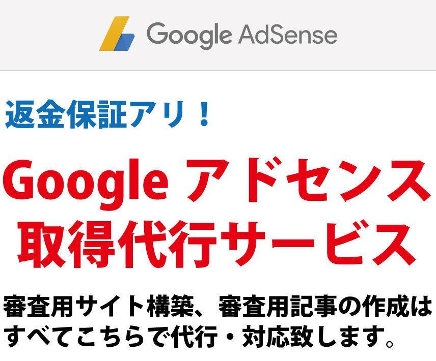 返金保証有/Googleアドセンス取得代行します アドセンス取得実績多数あり!実績は画像をご覧ください