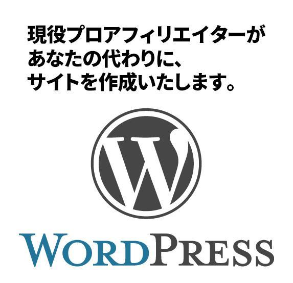 Wordpressであなた専用のサイトを作成します 先着5名様限定、お得にサイト作成します。