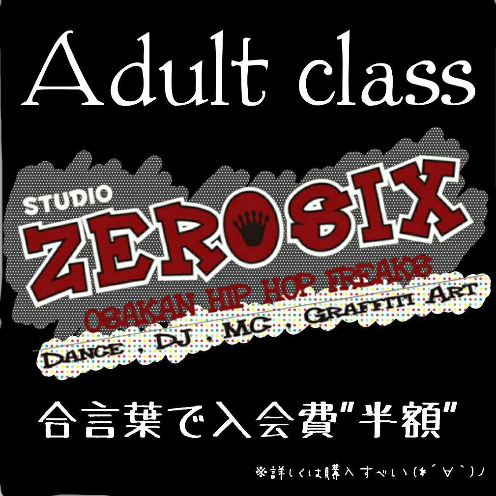 Adult Class♪{500円キャッシュバック!) ダンス 大阪 STUDIO ZEROSIX イメージ1