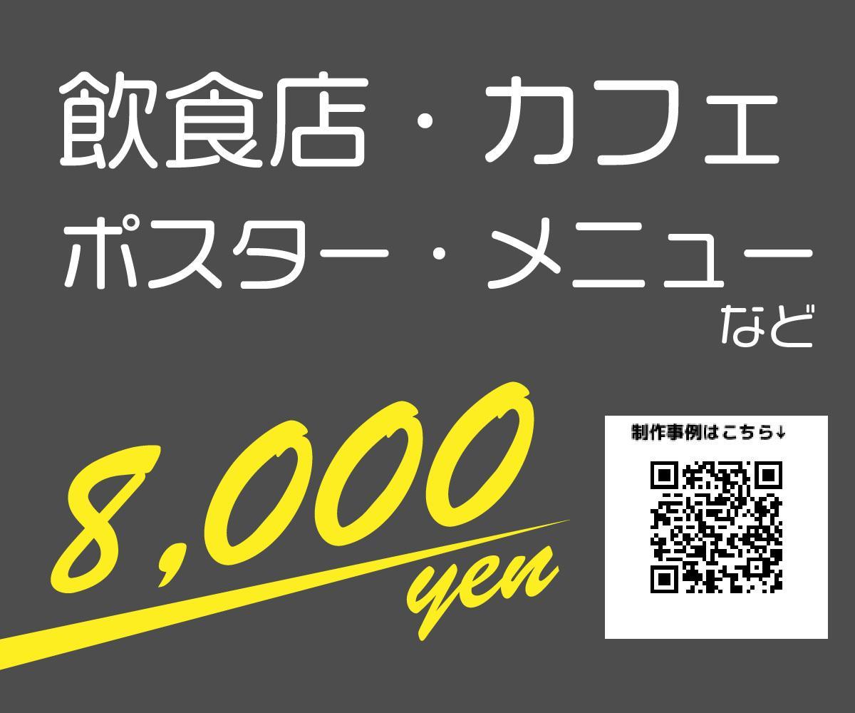 飲食店のポスター・メニュー作成します 8千円ぽっきり!ココナラ初仕事をさせて下さい!