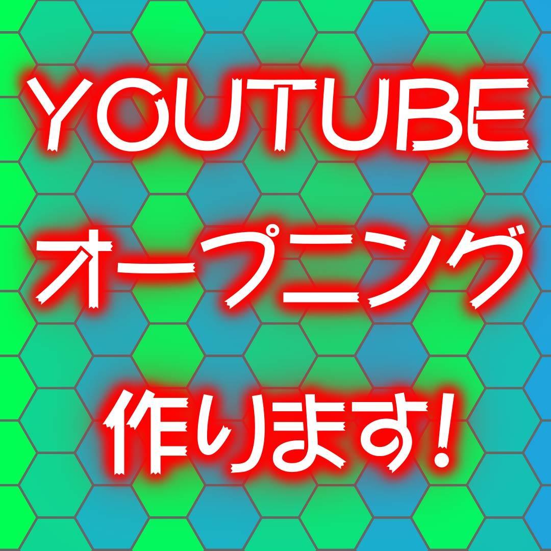 YouTubeオープニング動画作ります あなたの遊び心を形にさせてください!!