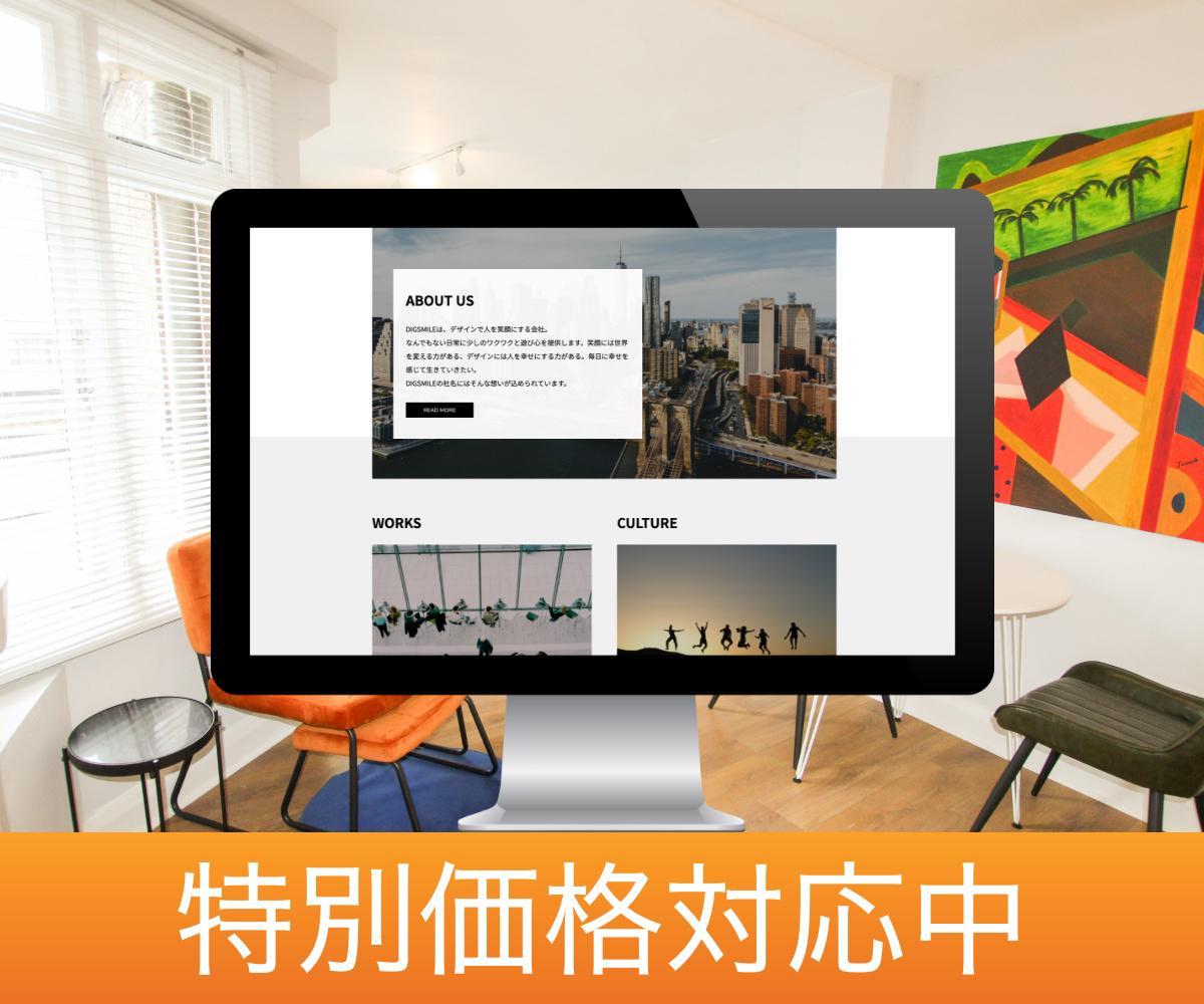 ホームページ制作承ります ホームページ制作を4万円にて承ります。 イメージ1