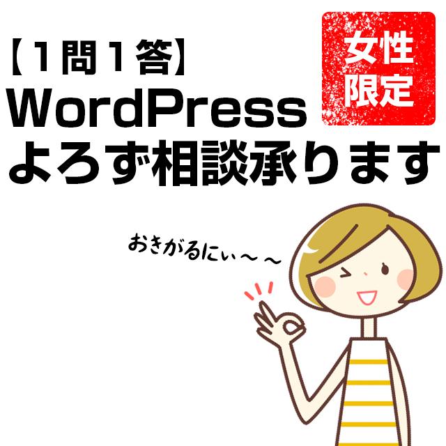 1問1答Wordpress運営相談承ります Wordpressホームページに関する操作・運営よろず相談所