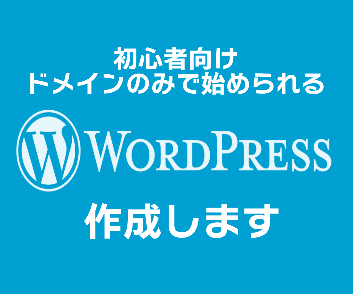 初心者向けワードプレスを作成します 初めてWordpress作成を検討してる方向けです。