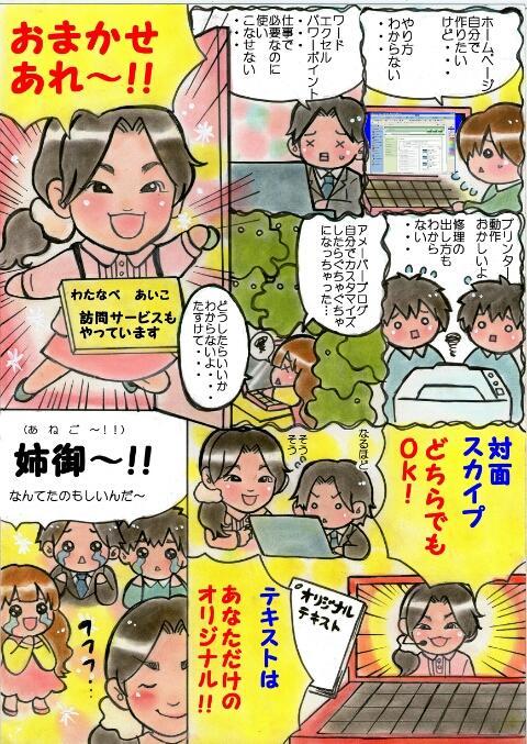1ページ6000円!!販促用漫画描きます ビジネス用に、漫画を描きたい方