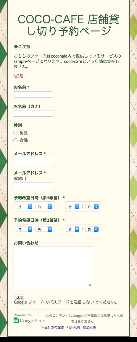 ネット集客のお手伝い!HPに,ブログに!お問い合わせ、予約フォームをお作りします。