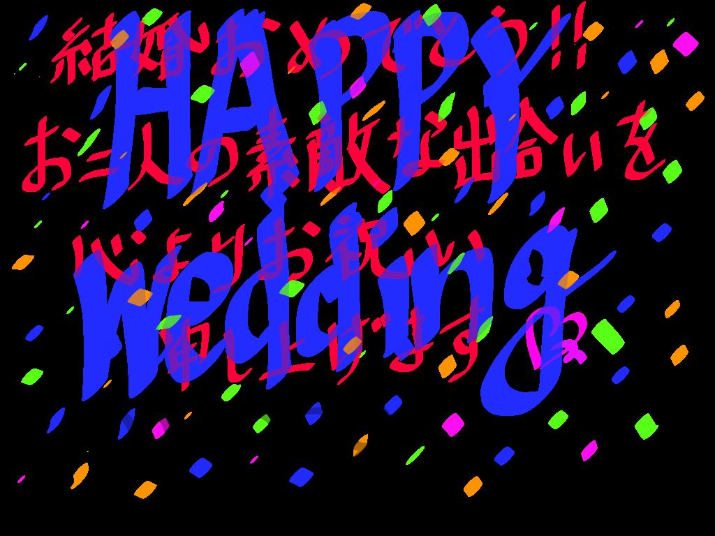 Anniversary confetti 描きます 記念日のメッセージ付き confetti を送りたい貴方へ