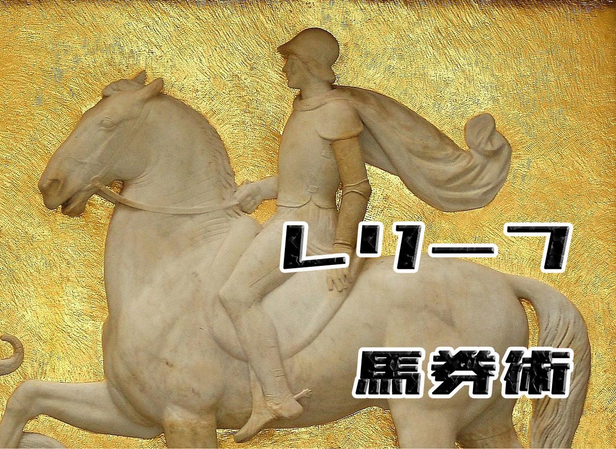 レリーフ馬券術 ~勝ち組になる競馬予想法を教えます 簡単に見つかる激走する競走馬!
