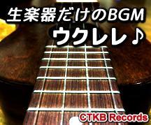 ほのぼの系のウクレレサウンドのBGM作ります 長い曲は不要。短めの生楽器のBGMが欲しい、という方に!
