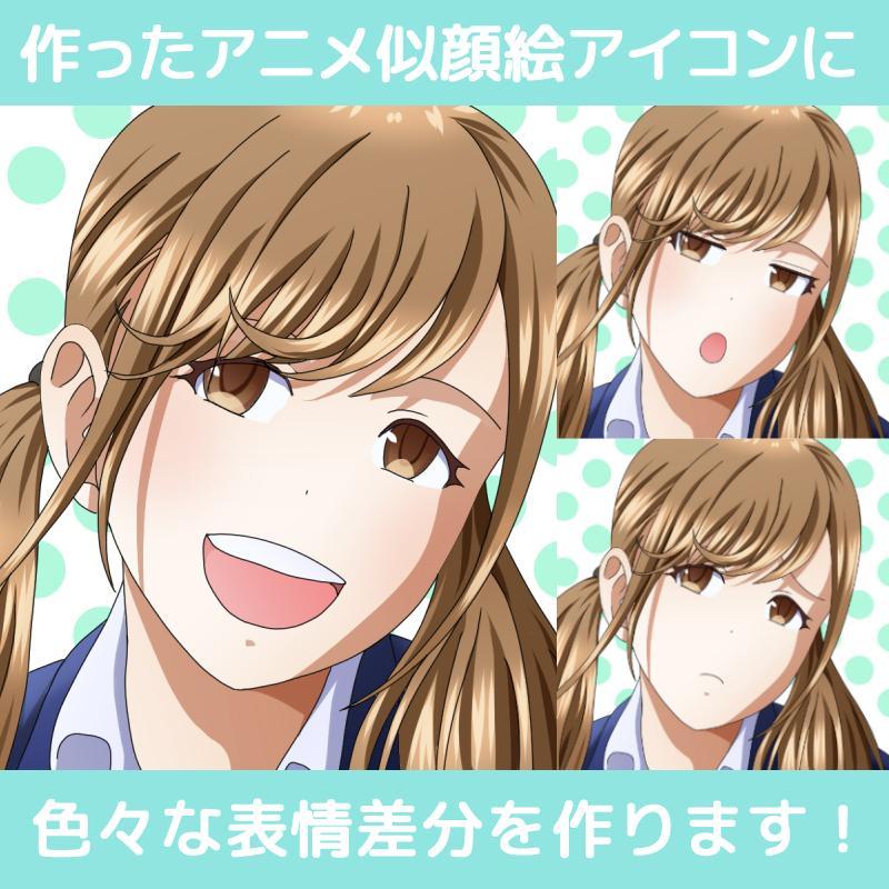 アニメ似顔絵アイコンに表情差分作ります ★私が以前に提供した似顔絵アイコンに表情差分を作ります❗