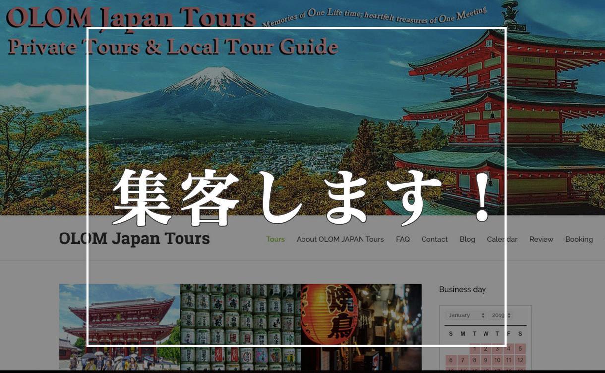お客さんが集まるWebサイトを作ります ー シンプルで見やすく使いやすく ー イメージ1