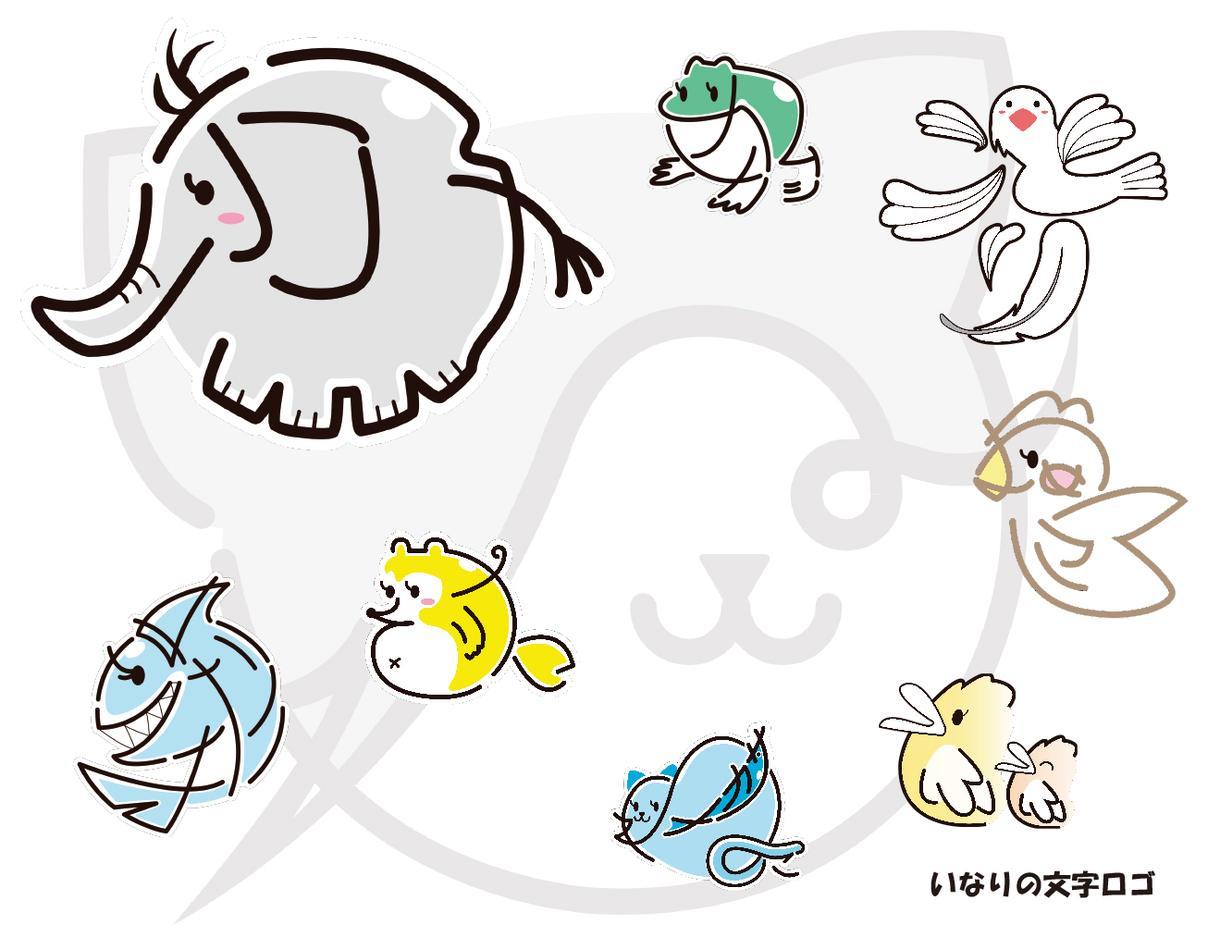 あなたの「名前」をイラストやロゴにします 「文字」+「イメージや雰囲気、動物」を合体させてロゴを製作