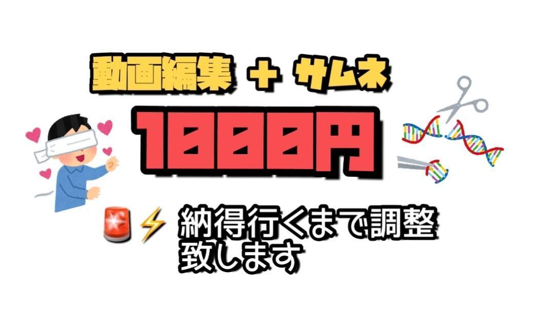 増税の為1000円で動画編集致します 格安でサムネ+動画編集致します。まずは相談からどうぞ ♪♪
