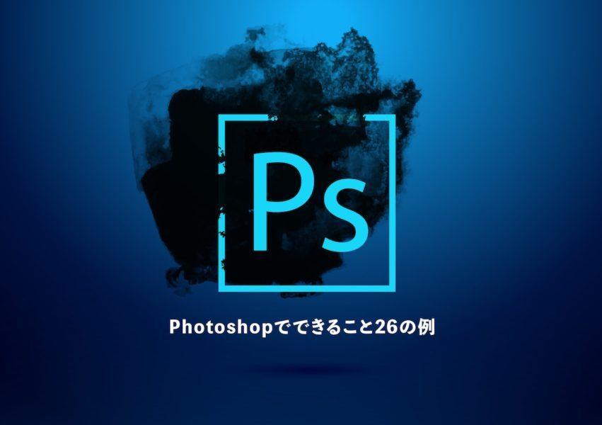 画像編集・画像合成・画像加工をさせて頂きます 趣味程度の我流画像加工はある程度できます。(成人男性限定)