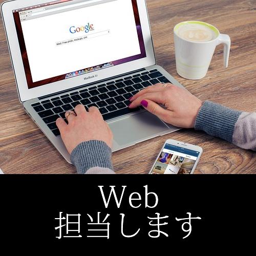 1ヵ月間、私が御社のWeb担当になります Web担当者不在でお困りの方、会社様におススメ!