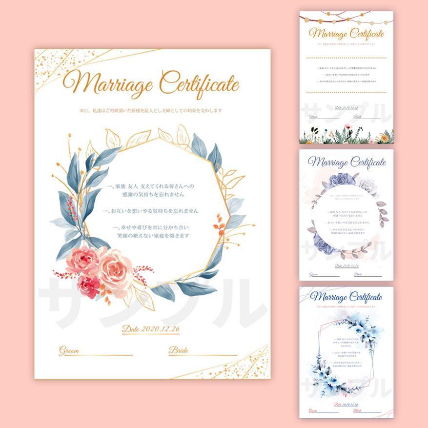 結婚誓約書お作りします 飾りたくなるウェディングアイテム