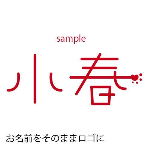 お子さんの名前でロゴを作ります 出産・入園・入学の記念に「おなまえロゴ」作りませんか?