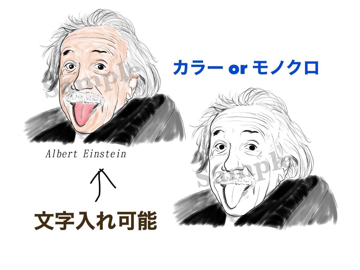 リアル?ポップ?様々な偉人の似顔絵を描きます ブログで使いたいけど著作権が...そんな人のために描きます!