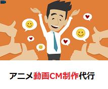 BGM付きのアニメ動画で60秒のCM制作代行します 相場20~100万円のアニメーション動画CMはいかがですか?