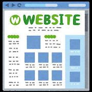 ホームページ・WEBサイトを作成します 私にWEBサイト作成で不可能はありません!
