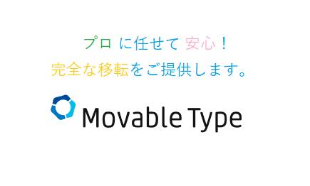 MovableType のサーバー移転を代行します この値段でプロにすべてを任せられて安心!
