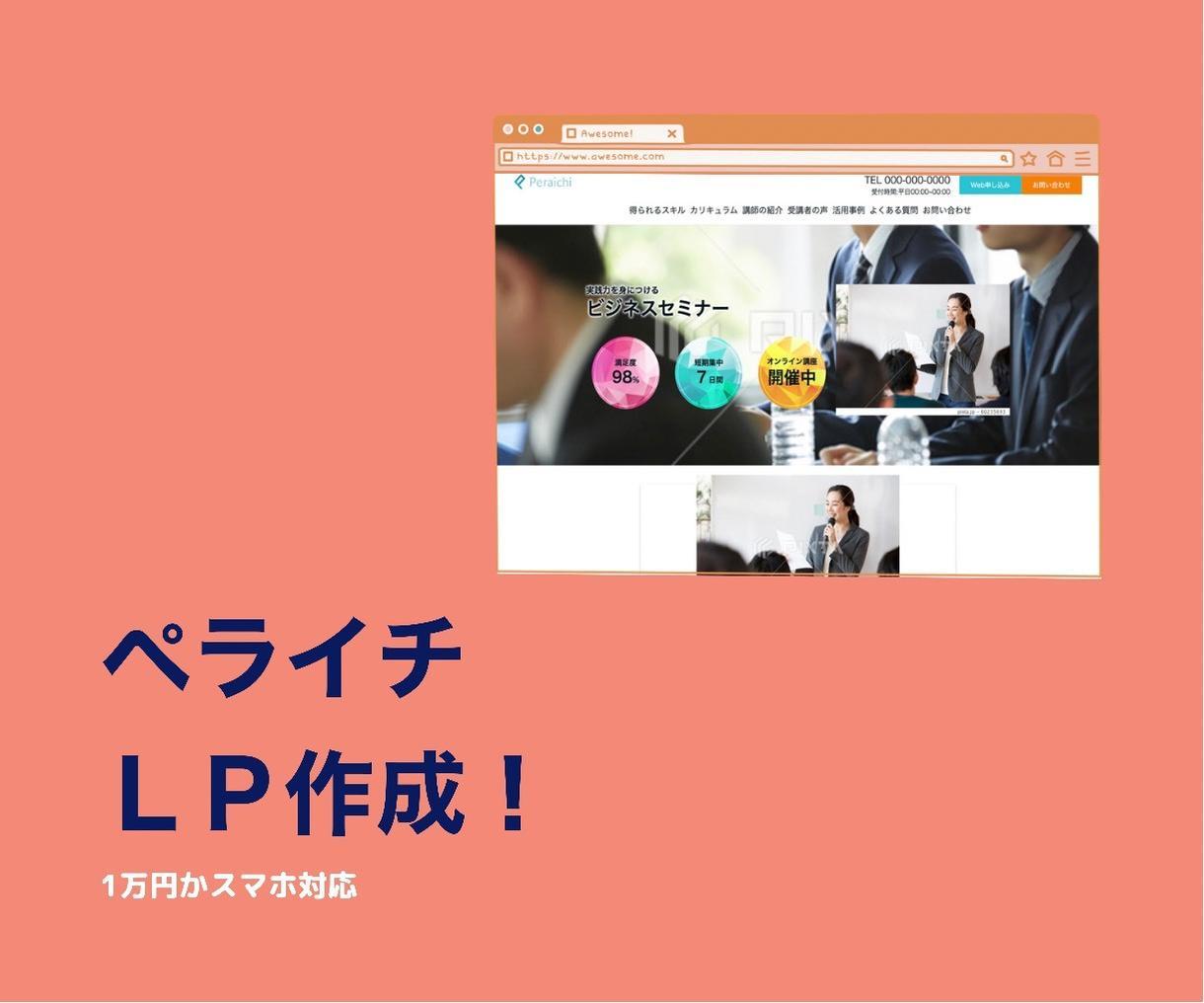 ペライチでLP制作いたします お試しキャンペーンにつき1万円から!! イメージ1