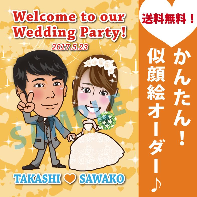 似顔絵ウェルカムボードを制作致します あなたの結婚式を華やかに彩ります!