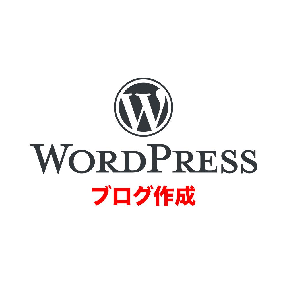 ワードプレスを使ったブログ制作を代行します 初心者向け!サーバー契約から記事の投稿までお手伝いします。