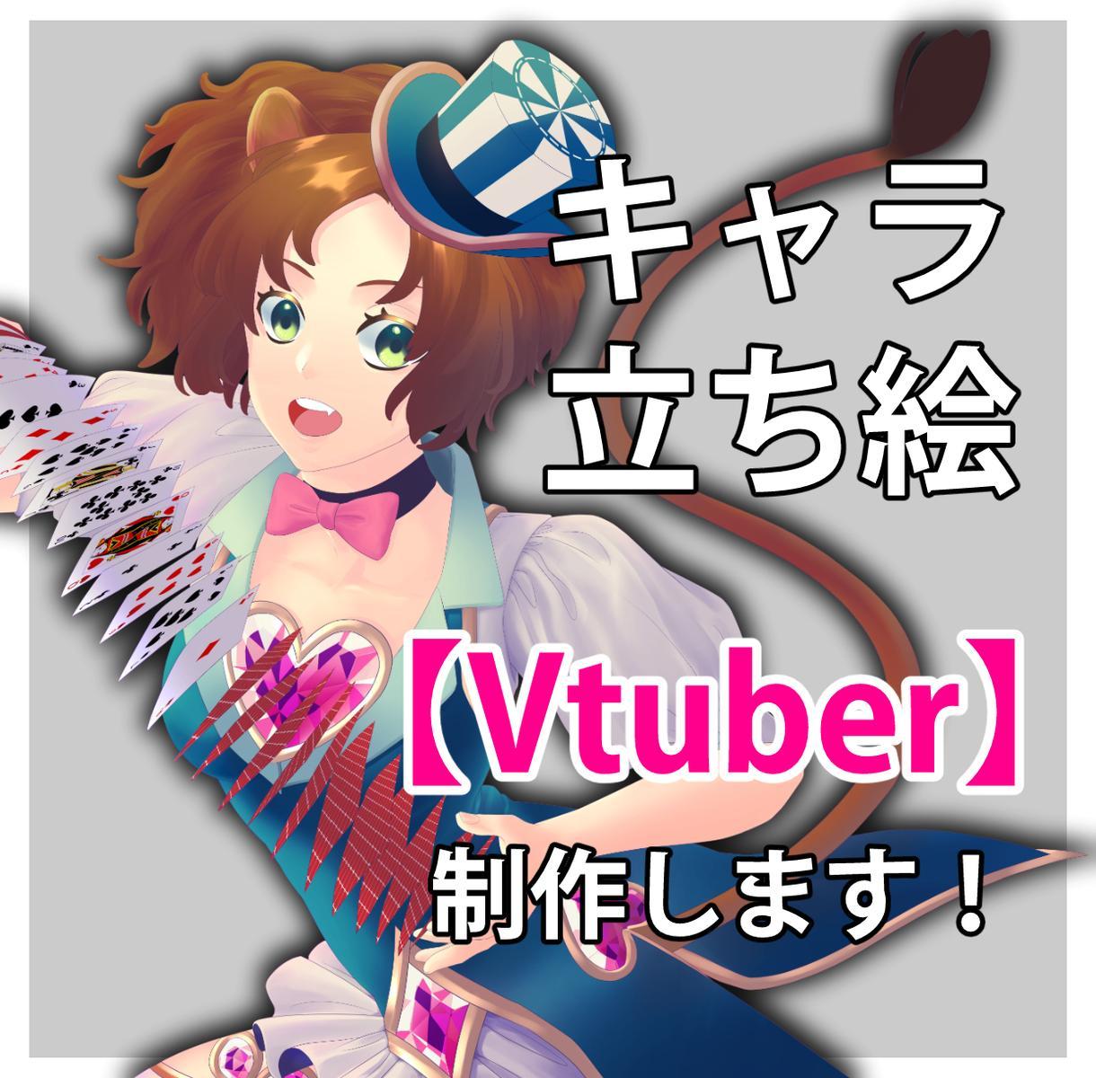 キャラクターデザイン・イラスト【商用可】描きます Vtuber・TRPG・配信などの立ち絵に! イメージ1