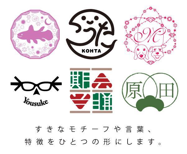 あなたの特徴を生かした自紋をステキにデザインします SNSのアイコンや名刺などにピッタリ!