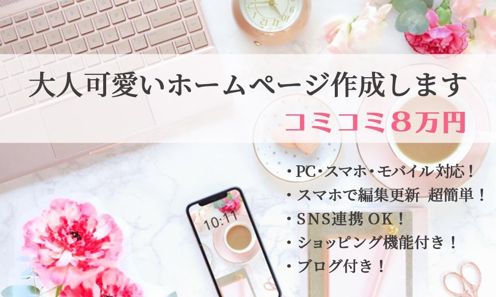 女性デザイナーが大人可愛いホームページを作成します 初心者の方も安心。いろいろコミコミお得な8万円。 イメージ1