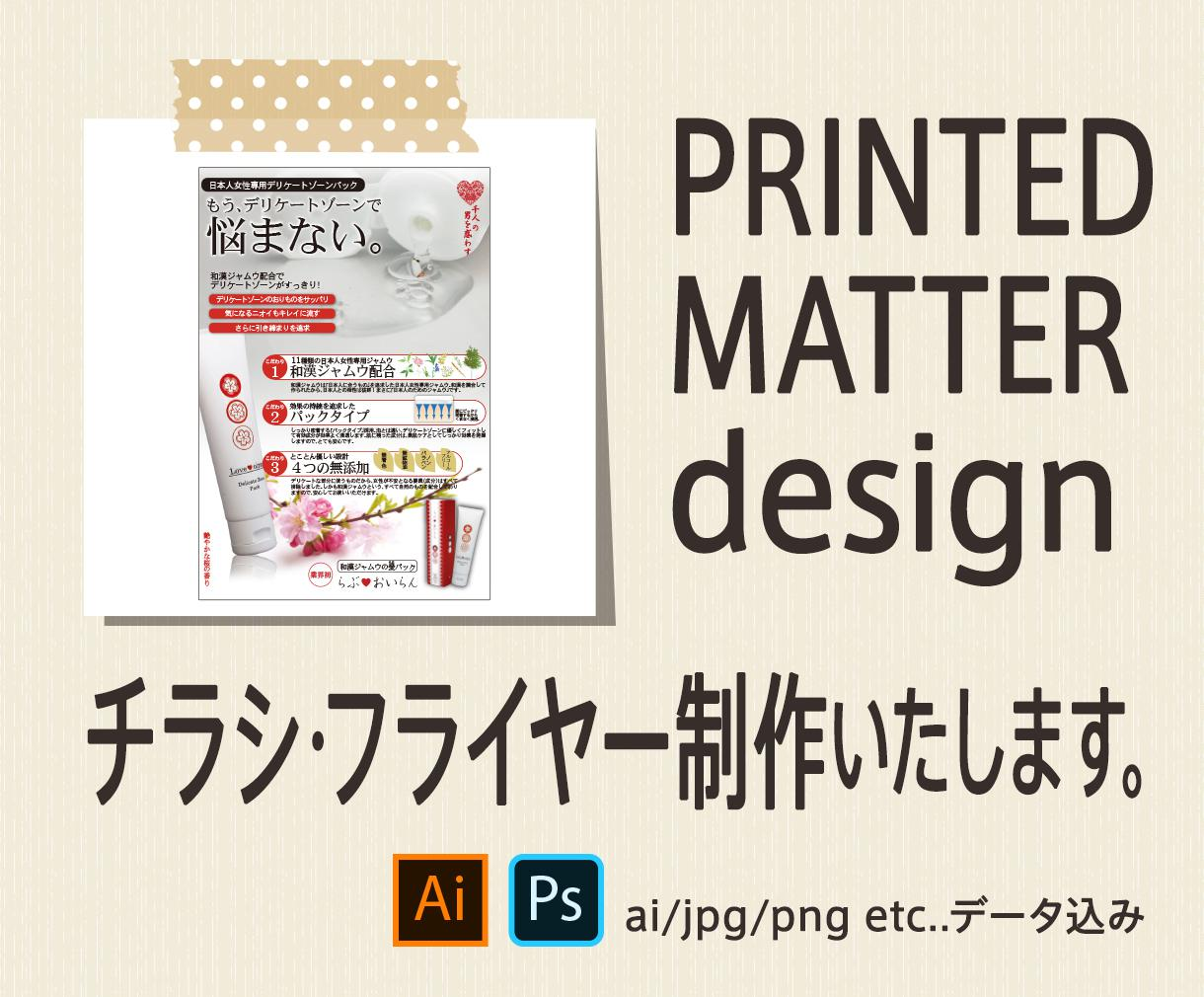 チラシ・フライヤーなど紙媒体の制作をいたします 印刷物のデザインをいたします。まずはご相談ください! イメージ1