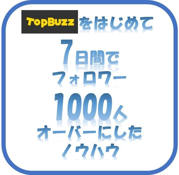 たった7日間でフォロワー1000人にできます 【初心者でもTopBuzzに登録から7日で達成のノウハウです イメージ1