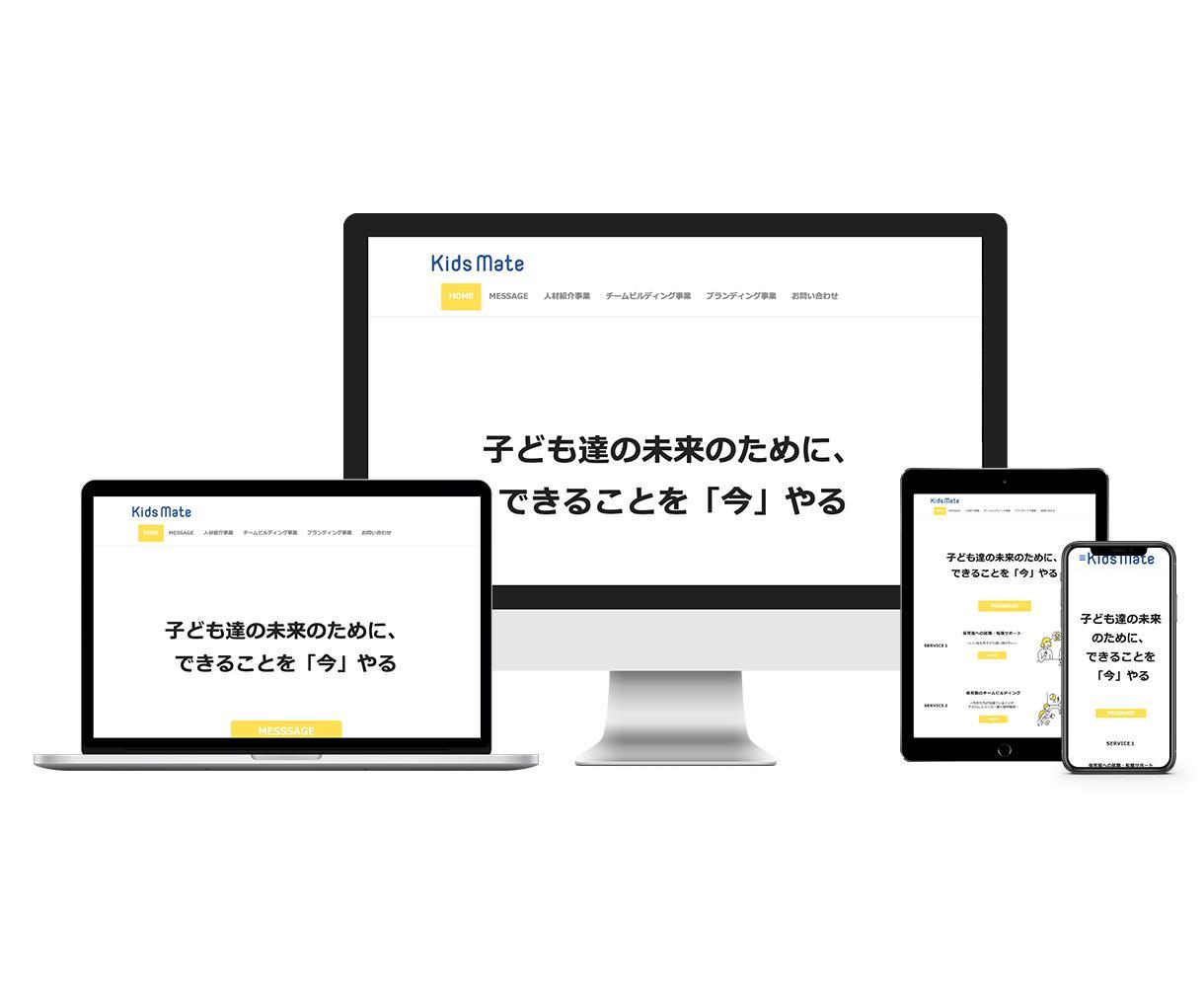 プロがWordPressでサイトを作成します SEO対策 スマホ対応 基本ページ+2ページ作成プランです。