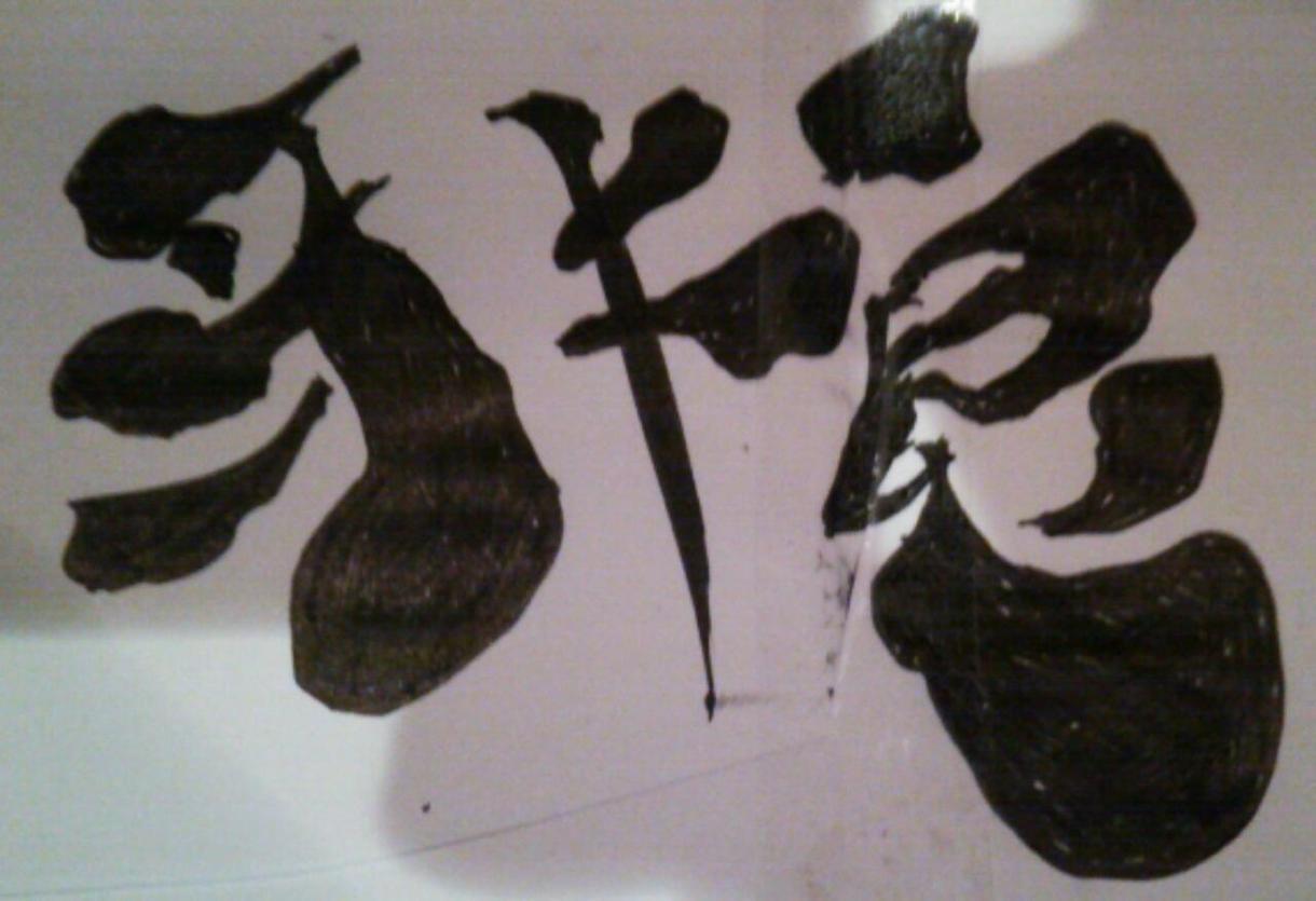 色んな処で活用出来る、唯一無二の文字を書きます ポスターや看板等に活かせるインパクトある文字