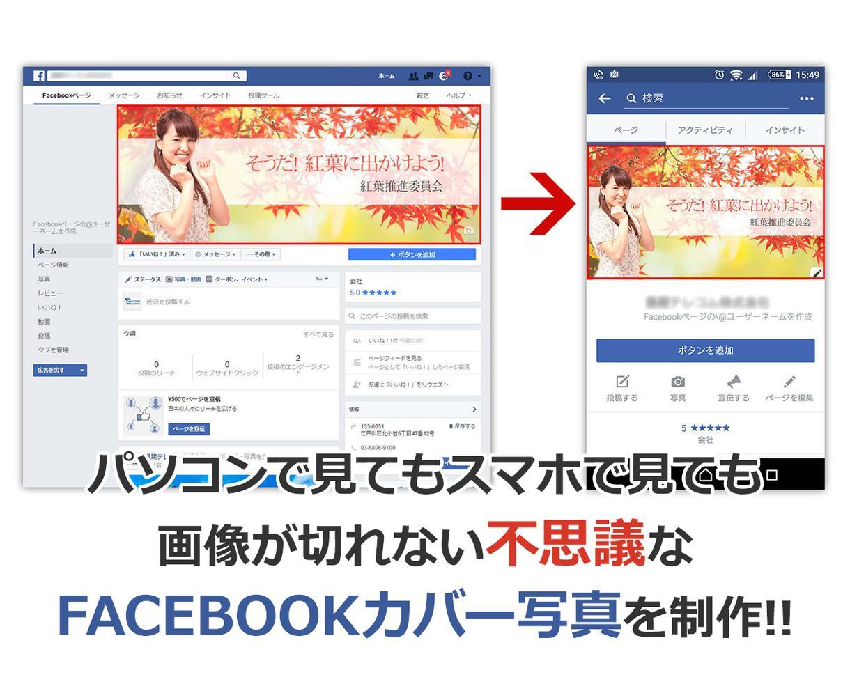 Facebookカバー写真を制作致します 文字や画像が切れない!不思議なFacebookカバー写真