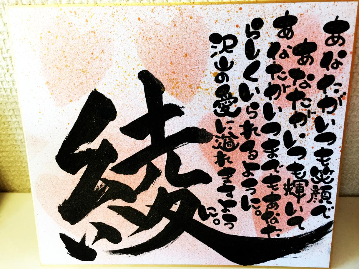 お名前orお好きな文字and言葉で色紙を描きます!
