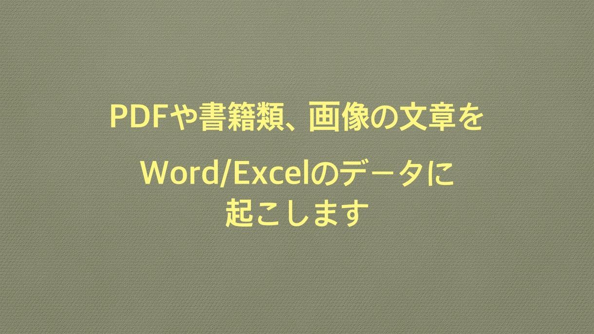 文字入力、データ入力を行います 文章やアンケートデータをWordやExcelに入力します。 イメージ1