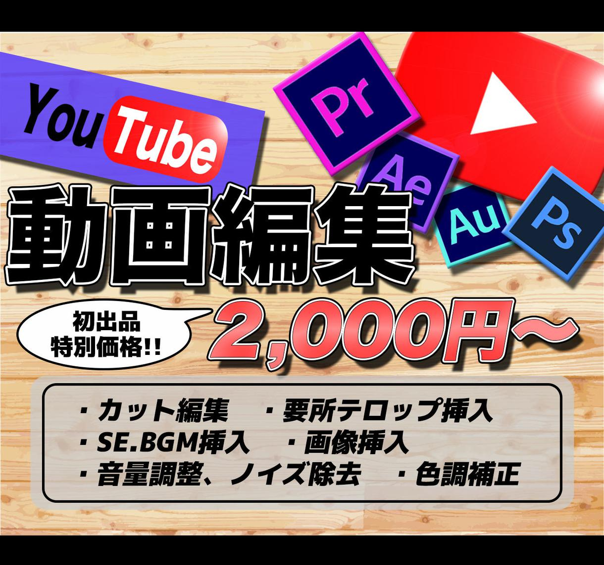 YouTube動画編集代行いたします 初出品特別価格!基本価格2,000円!お気楽にご連絡ください イメージ1