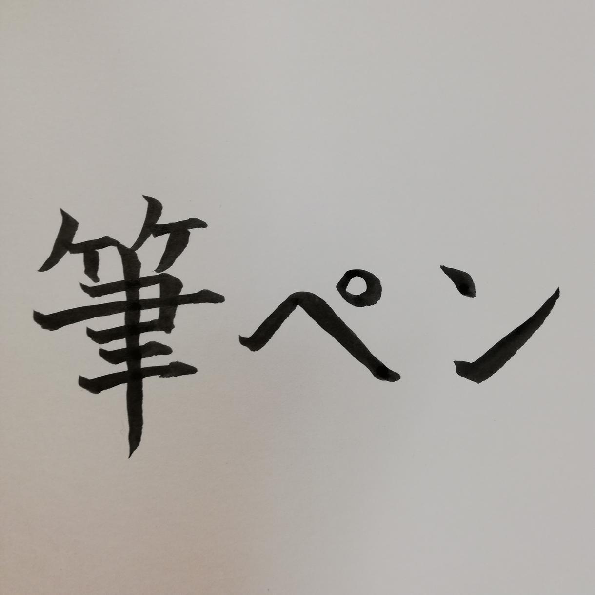 あなたの文字を添削致します 私の文字、どこを直せばきれいになるの?を解決!