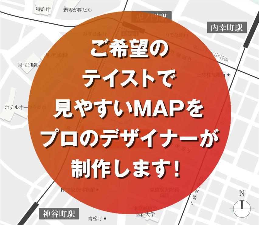 ご希望のテイストに合わせてMAPを制作いたします 名刺やチラシに!プロのデザイナーが見やすいMAPを制作。 イメージ1