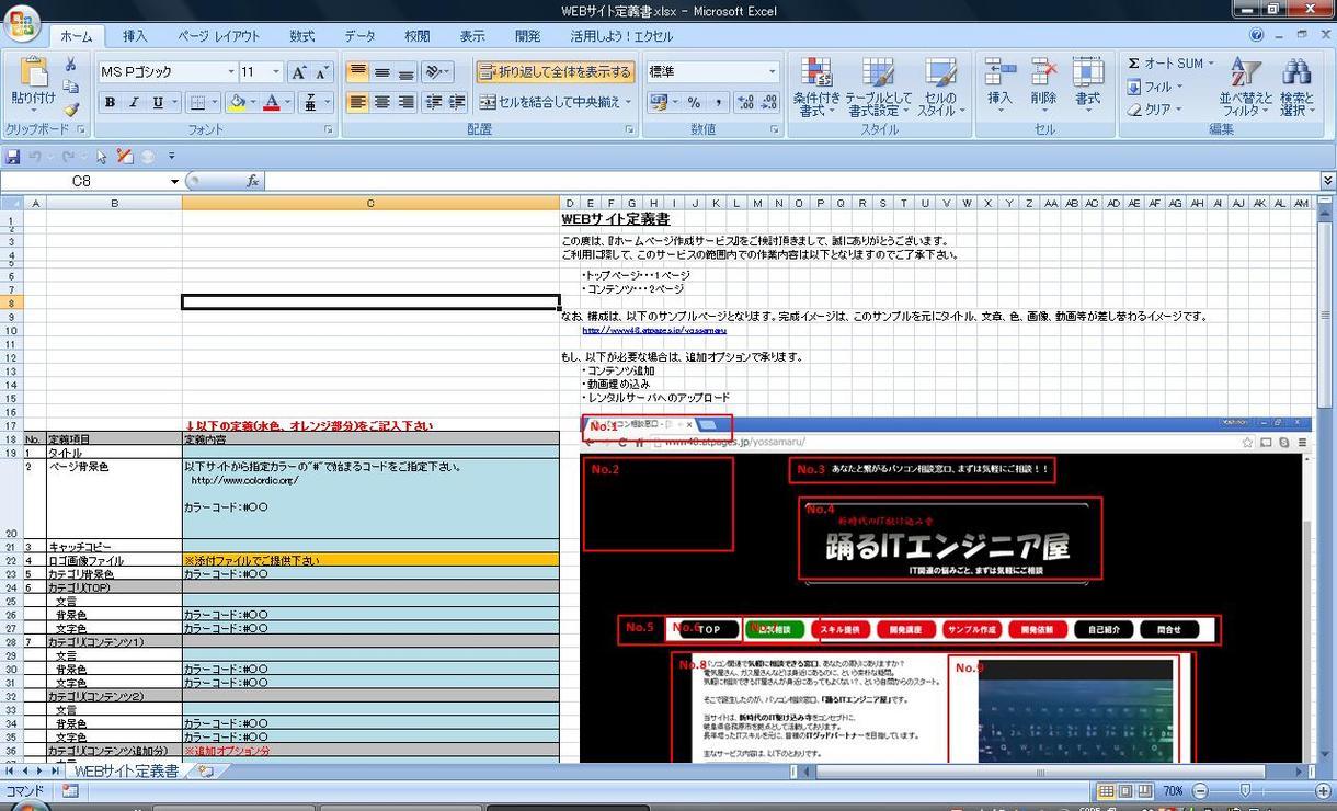 ホームページ作成(サンプルサイトコピーし文章、画像など差し替え)